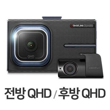 팅크웨어 아이나비 QXD5000 2채널(32GB)