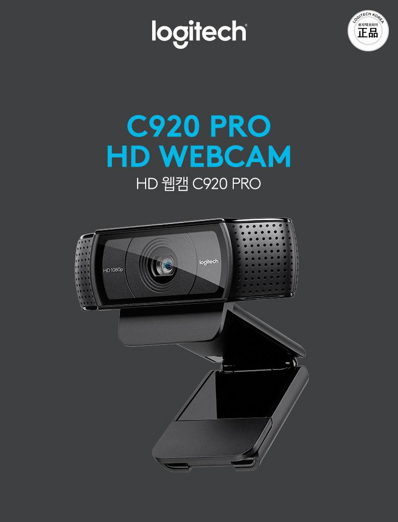 로지텍  C920 PRO HD WEBCAM(정품)