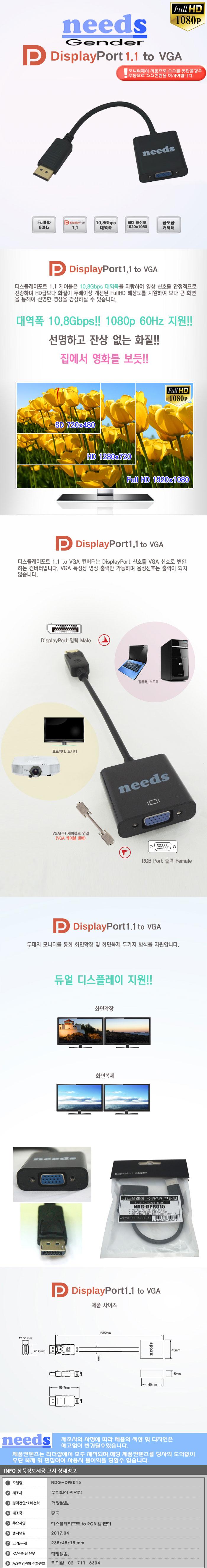 리더샵 NEEDS NDG-DPR015 DP to VGA 변환 젠더
