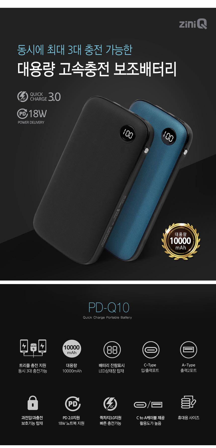서진네트웍스 UNICORN 퀵차지3.0+USB-PD 18W 보조배터리 PD-Q10 10000mAh