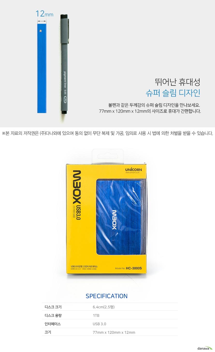 서진네트웍스 UNICORN HC-3000S (1TB)