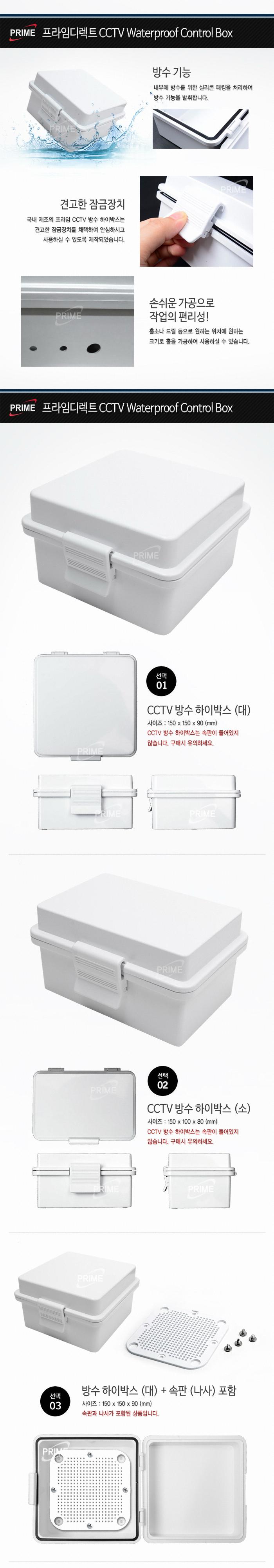 프라임디렉트 프라임 CCTV 방수 하이박스 속판포함 (소형)