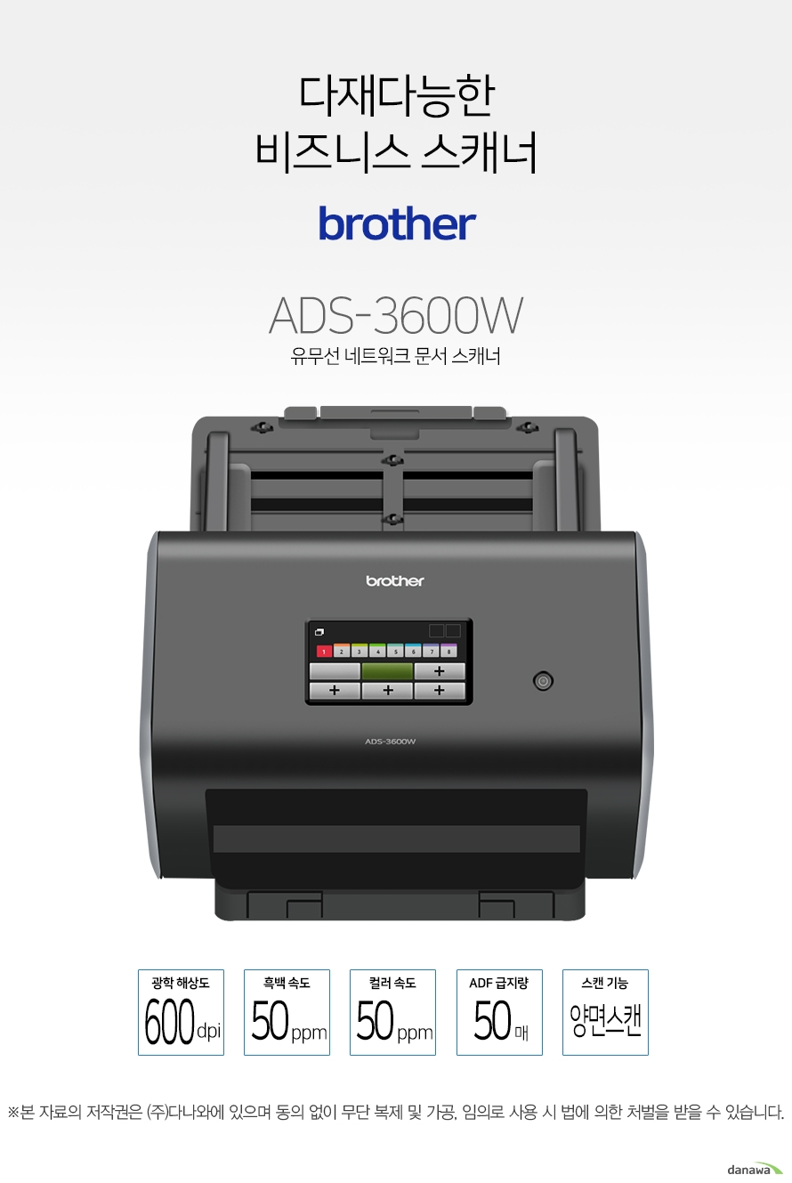 Brother  ADS-3600W