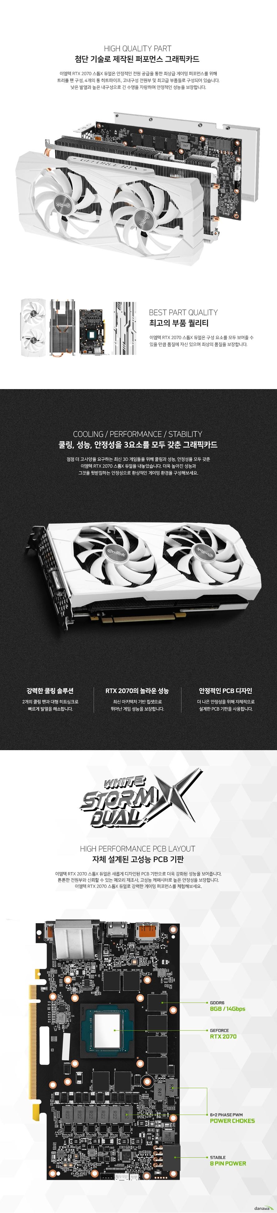 이엠텍 XENON 지포스 RTX 2070 STORM X Dual D6 8GB WHITE