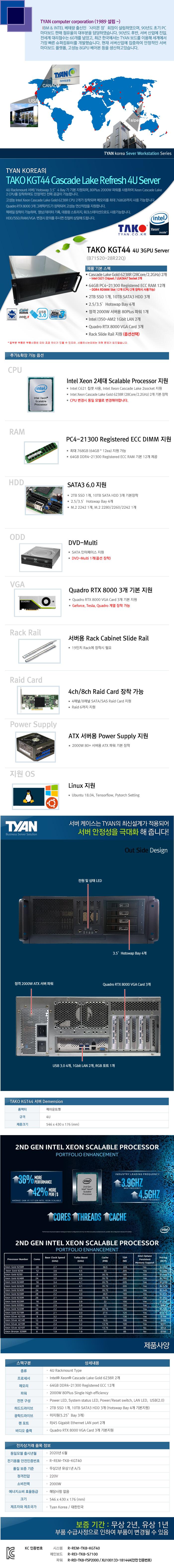 TYAN TAKO-KGT44-(B71S20-28R22Q) 3GPU (768GB, SSD 2TB + 30TB)
