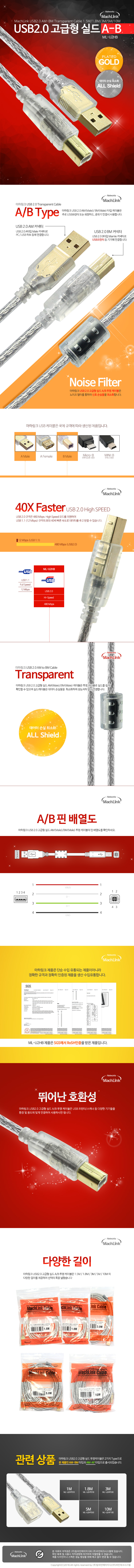 마하링크 USB2.0 Type B 고급형 실드 케이블 (ML-U2HB) (1.8m)