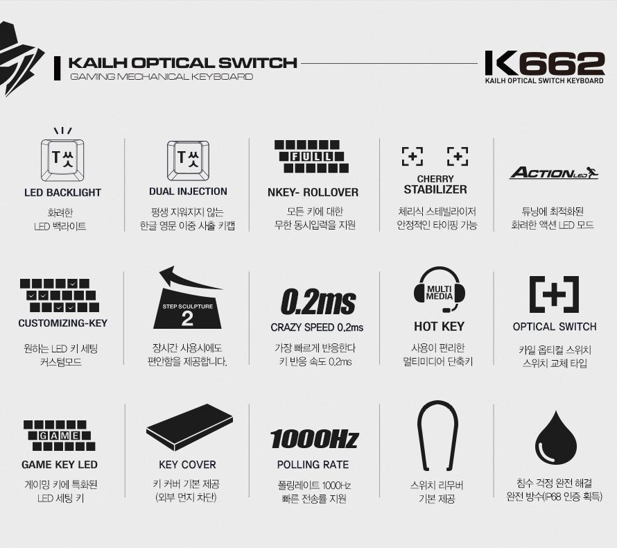 ABKO HACKER K662 카일 광축 완전방수 축교환 어반그레이(V1, 클릭)