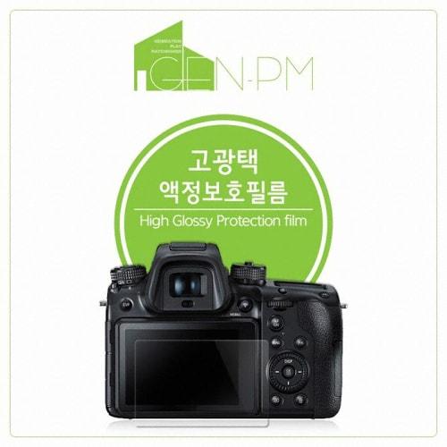 젠피엠 캐논 200D II용 고광택 액정보호필름_이미지