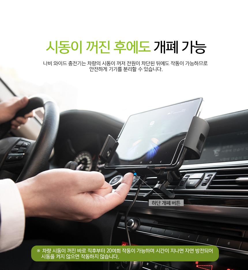 청연MnS naVee 와이드 차량용 무선충전거치대 NV66-WCC10Q