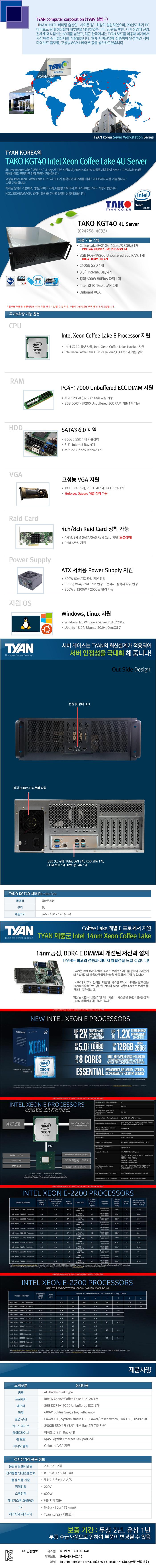 TYAN TAKO-KGT40-(C242S6-4C33) (8GB, SSD 250GB)