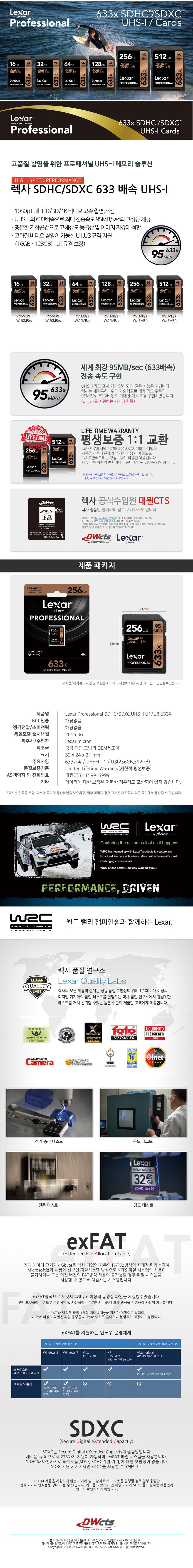 Lexar  SDHC CLASS10 UHS-I Professional 633X(32GB)