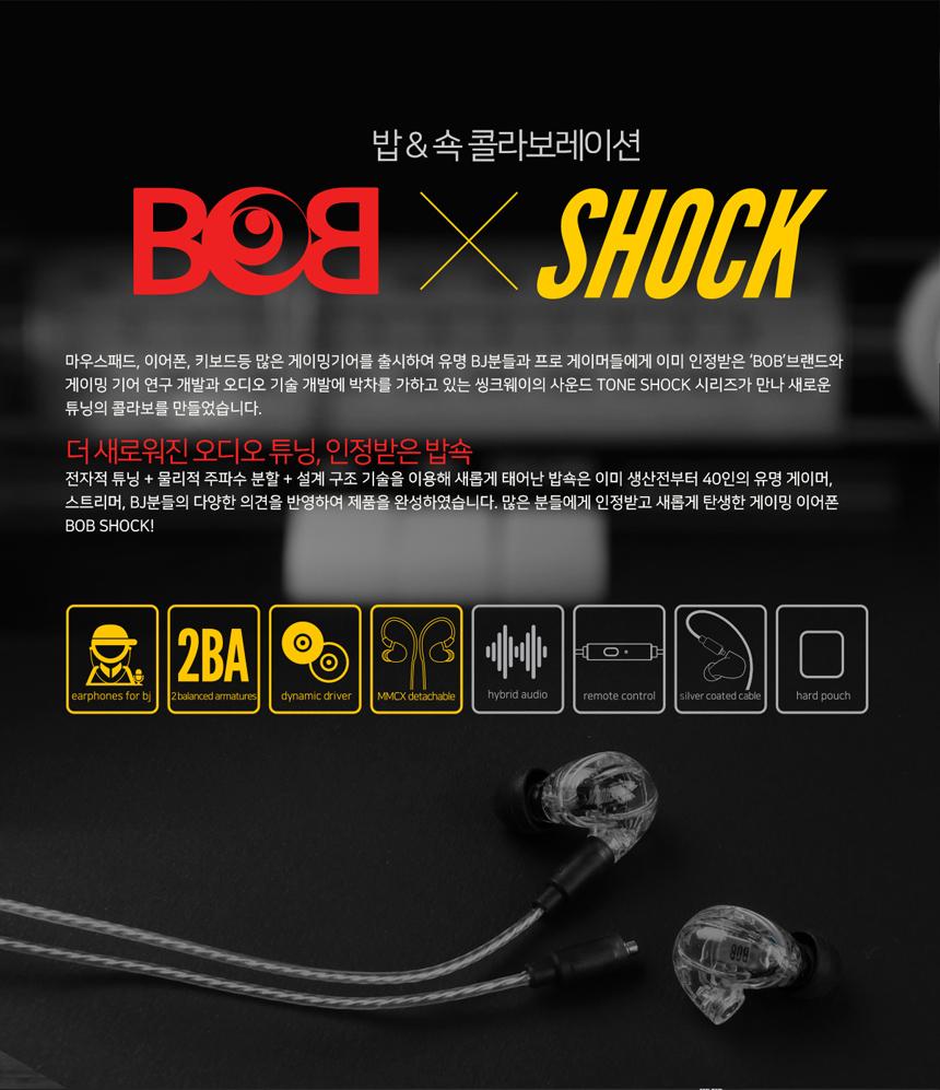 웨이코스 씽크웨이 TONE BOB SHOCK US