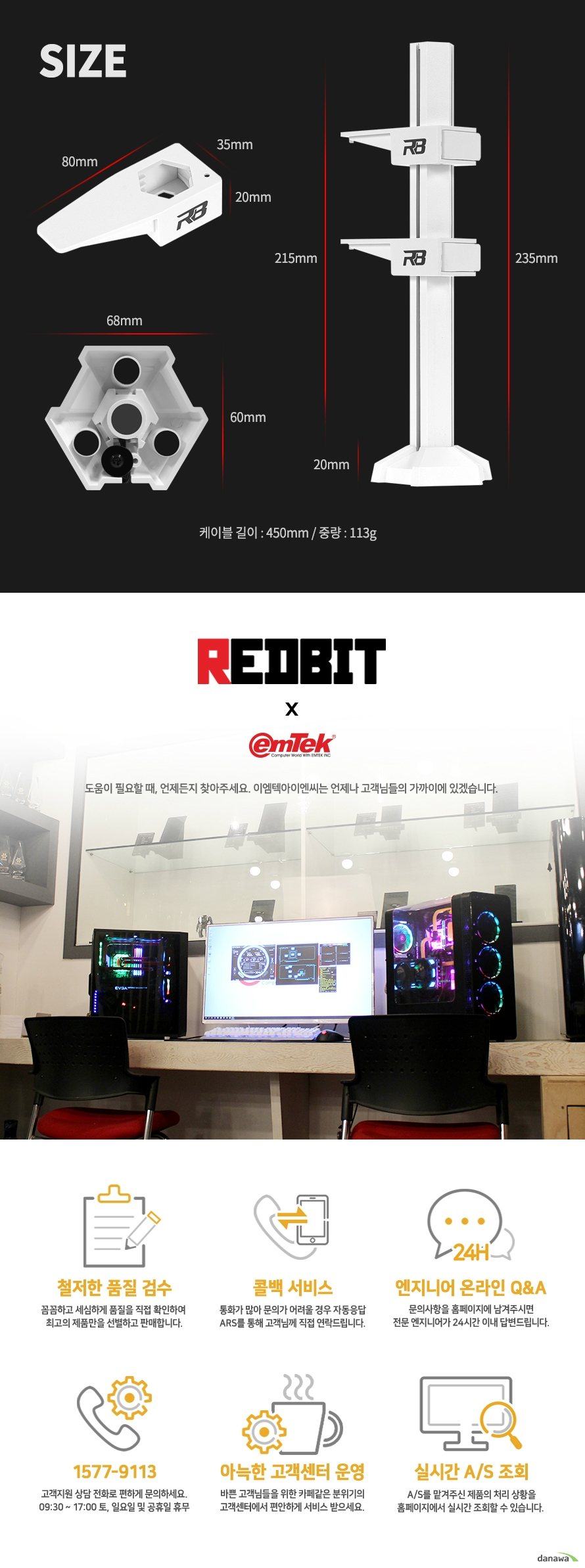 이엠텍 REDBIT RB-1 AUTO RGB 그래픽카드 지지대 (화이트)