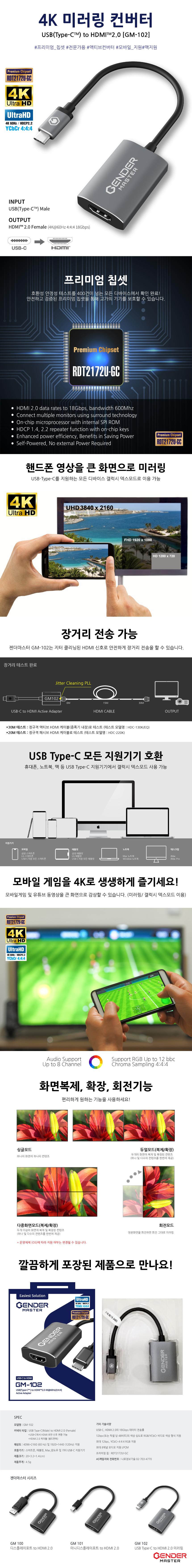 나로정보기술 젠더마스터 Type C to HDMI 미러링 컨버터 (GM-102)