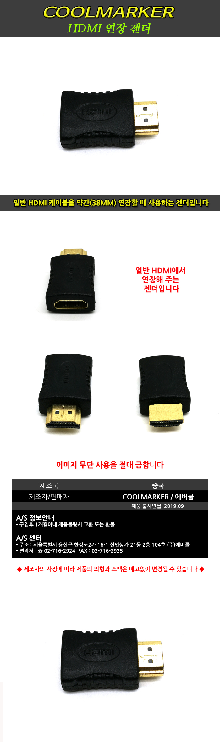 EVERCOOL COOLMARKER HDMI to HDM 연장 젠더 (HDMIEX)