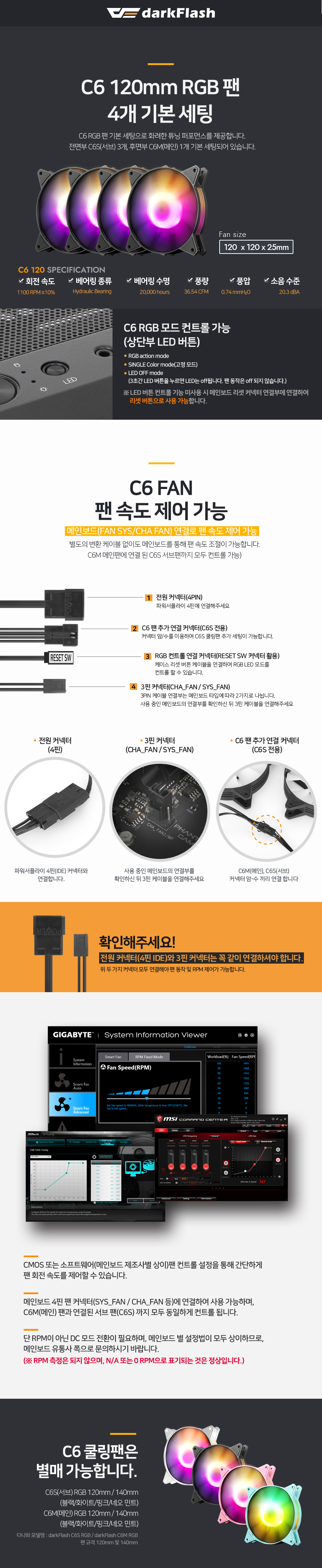 darkFlash DK500 DENEB RGB 강화유리 (블랙)