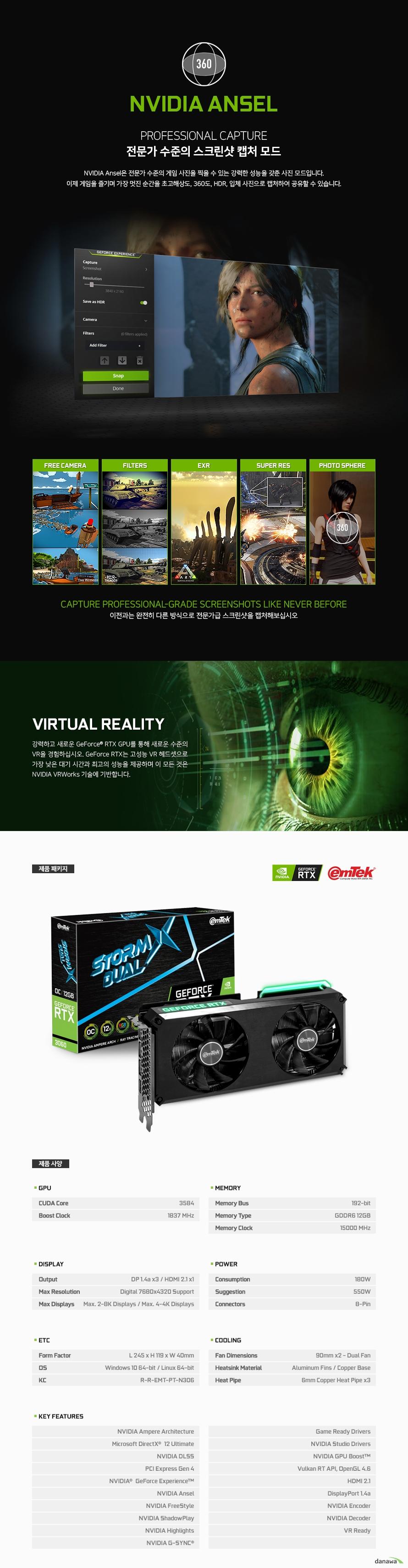 이엠텍 지포스 RTX 3060 STORM X Dual OC D6 12GB