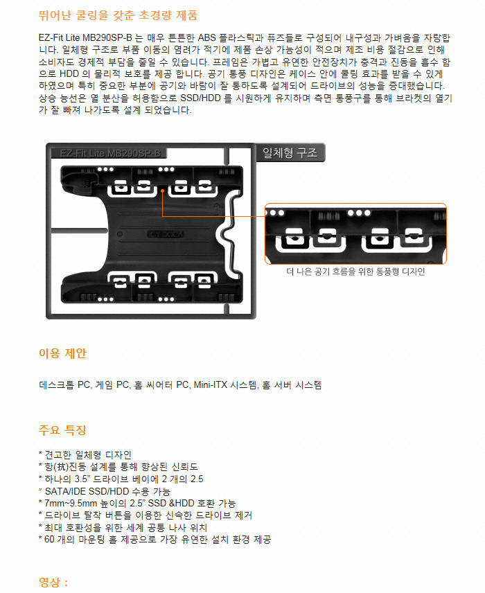 ICY DOCK 듀얼 2.5 to 3.5 HDD/SSD 브라켓 (MB290SP-B)