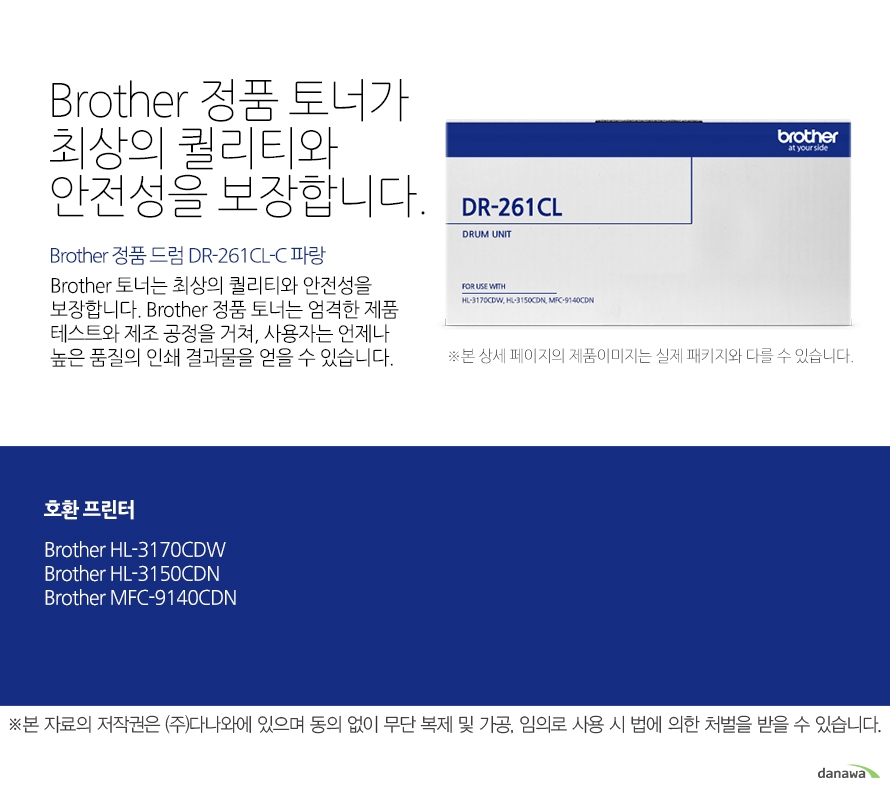 Brother 정품 드럼 DR-261CL-C 파랑Brother 정품 토너가최상의 퀄리티와 안전성을 보장합니다.Brother 토너는 최상의 퀄리티와 안전성을 보장합니다. Brother 정품 토너는 엄격한 제품 테스트와 제조 공정을 거쳐, 사용자는 언제나 높은 품질의 인쇄 결과물을 얻을 수 있습니다. 호환 프린터 Brother HL-3170CDW, Brother HL-3150CDN, Brother MFC-9140CDN