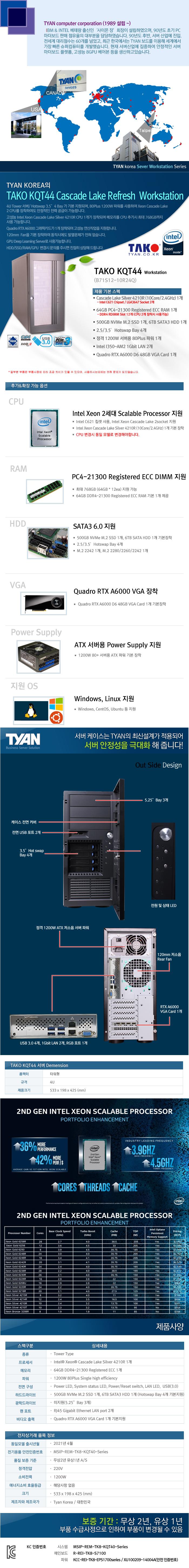 TYAN TAKO-KQT44-(B71S12-10R24Q) 1GPU (64GB, M2 500GB + 6TB)