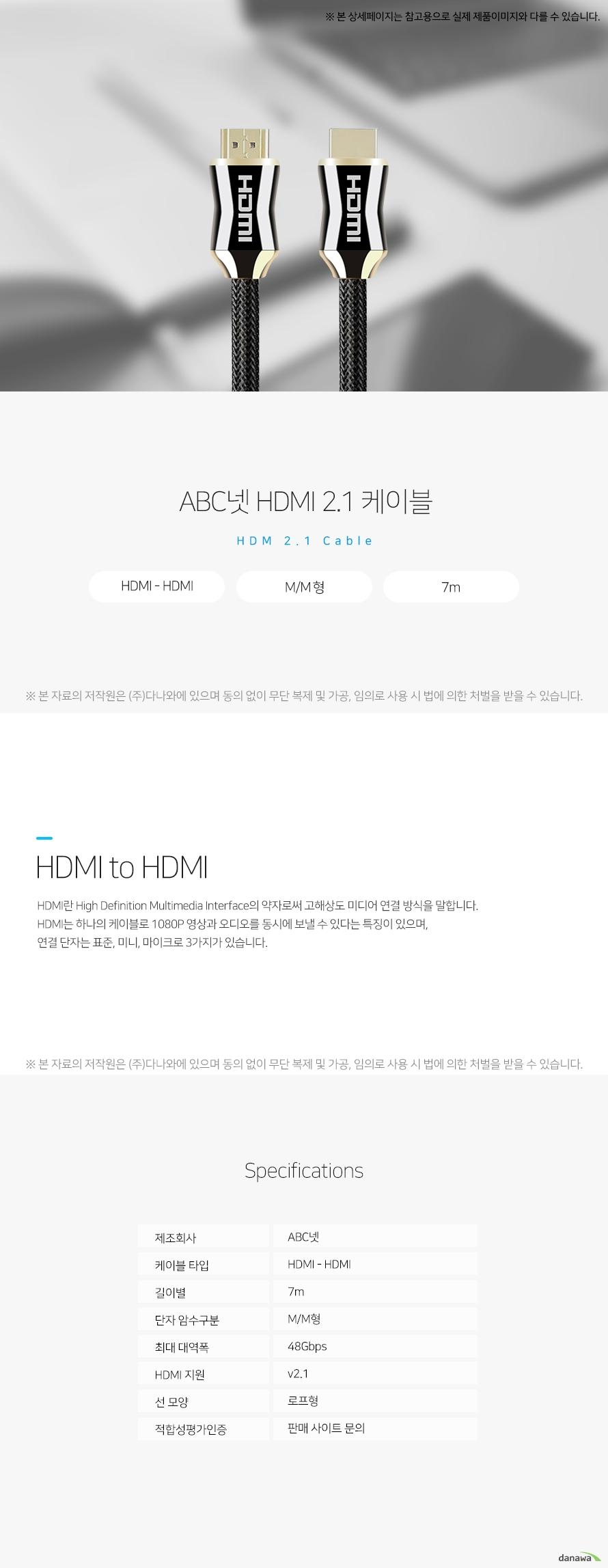ABC넷 HDMI 2.1 케이블 (7m) 상세 스펙 HDMI 케이블 / HDMI~HDMI / M/M형 / 최대 대역폭: 48Gbps / v2.1 / HDMI / HDR / eARC / 로프형 / 최대 7680x4320 60Hz / QFT, QMS, VRR 지원
