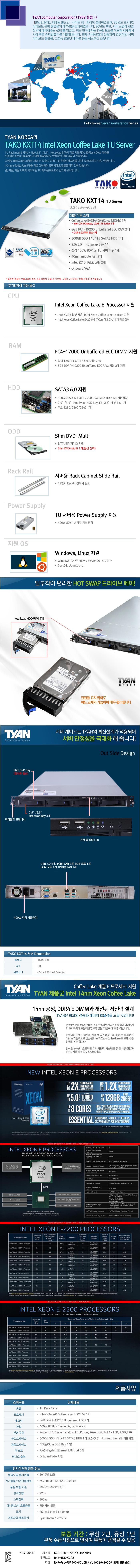 TYAN TAKO-KXT14-(C242S4-4C38) (16GB, SSD 500GB + 4TB)