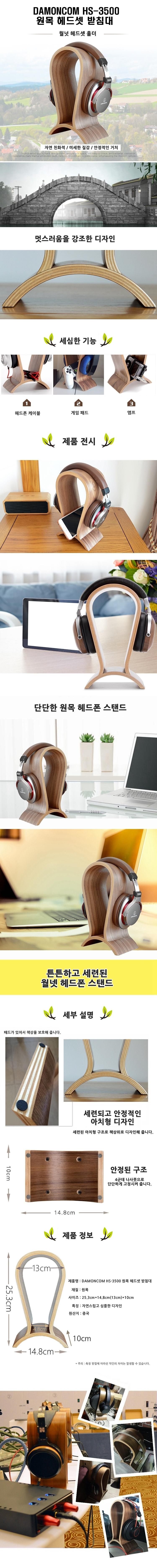 DAMONCOM  HS-3500 헤드폰 거치대