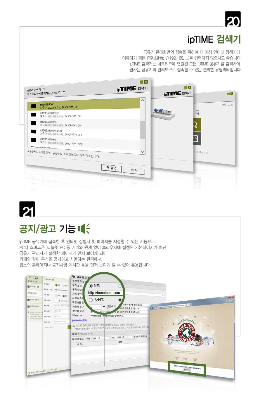 EFM ipTIME N704E 유무선공유기