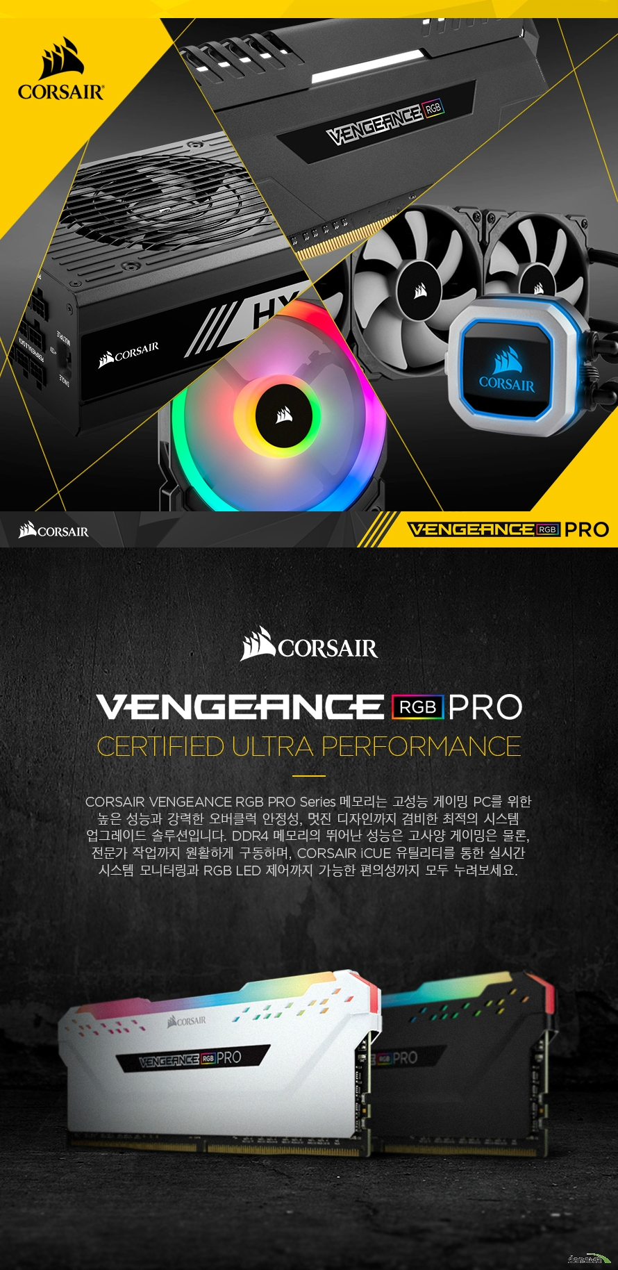 CORSAIR DDR4 64G PC4-28800 CL18 VENGEANCE PRO RGB WHITE (16Gx4)