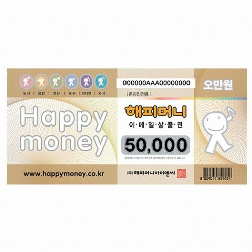 해피머니아이엔씨 [핀번호] 해피머니 온라인 상품권(5만원)