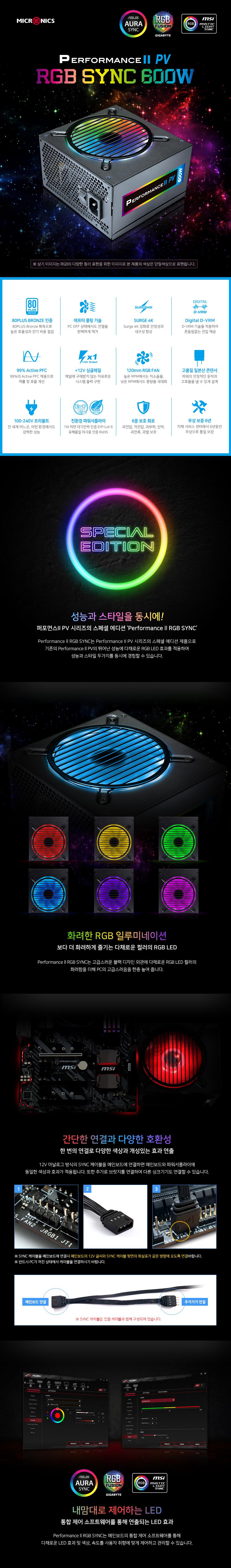 마이크로닉스  Performance II PV RGB Sync 600W 80Plus Bronze