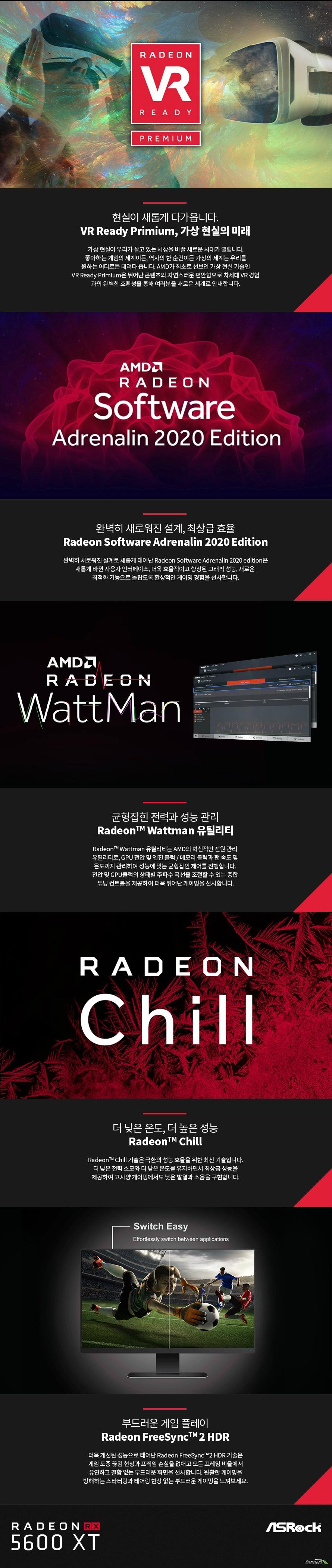 ASRock 라데온 RX 5600 XT CHALLENGER D OC D6 6GB 에즈윈