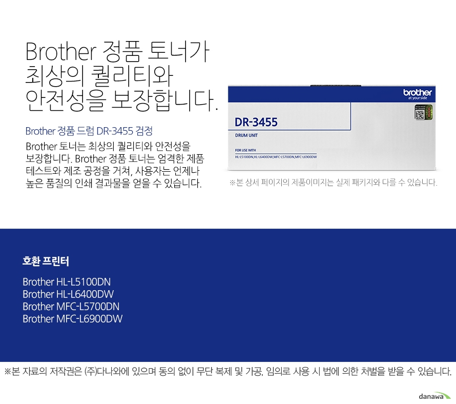 Brother 정품 드럼 DR-3455 검정Brother 정품 토너가최상의 퀄리티와 안전성을 보장합니다.Brother 토너는 최상의 퀄리티와 안전성을 보장합니다. Brother 정품 토너는 엄격한 제품 테스트와 제조 공정을 거쳐, 사용자는 언제나 높은 품질의 인쇄 결과물을 얻을 수 있습니다. 호환 프린터 Brother HL-L5100DN, Brother HL-L6400DW, Brother MFC-L5700DN, Brother MFC-L6900DW