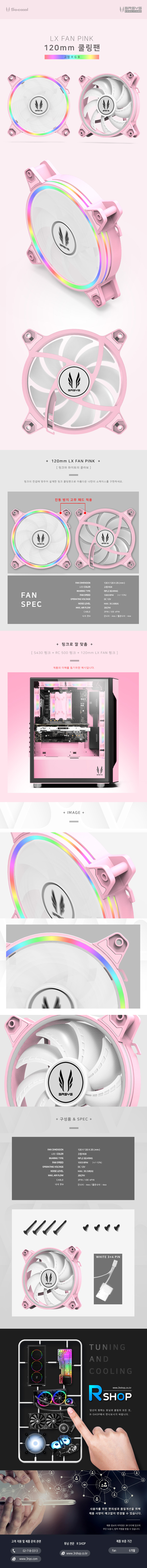 3RSYS LX FAN RGB (PINK)