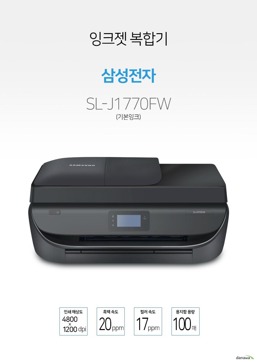 삼성전자  SL-J1770FW(기본잉크)