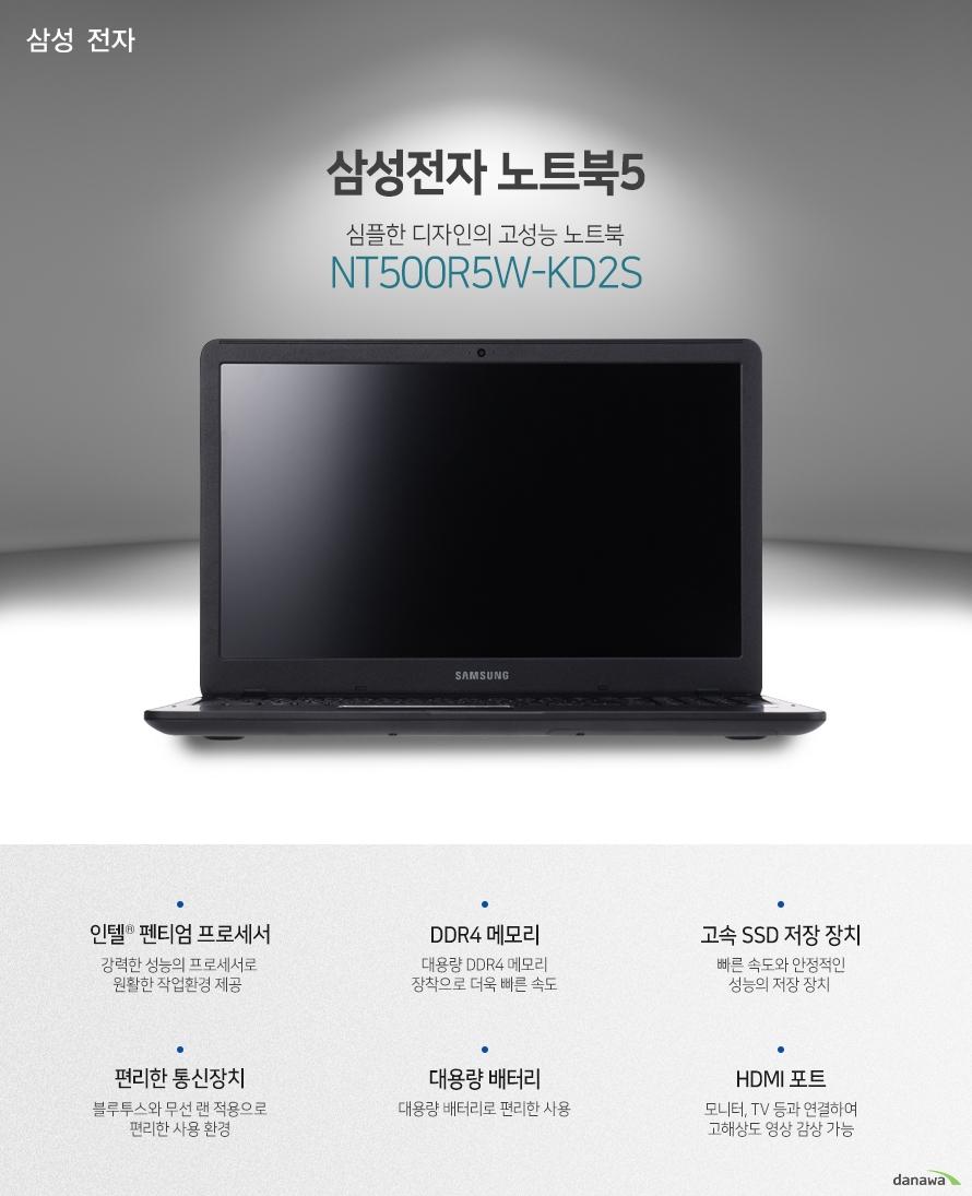 삼성전자 노트북5 심플한 디자인의 고성능 노트북 NT500R5W-KD2S 인텔 펜티엄 프로세서 DDR4 메모리 고속 SSD 저장 장치 편리한 통신장치 대용량 배터리 HDMI 포트