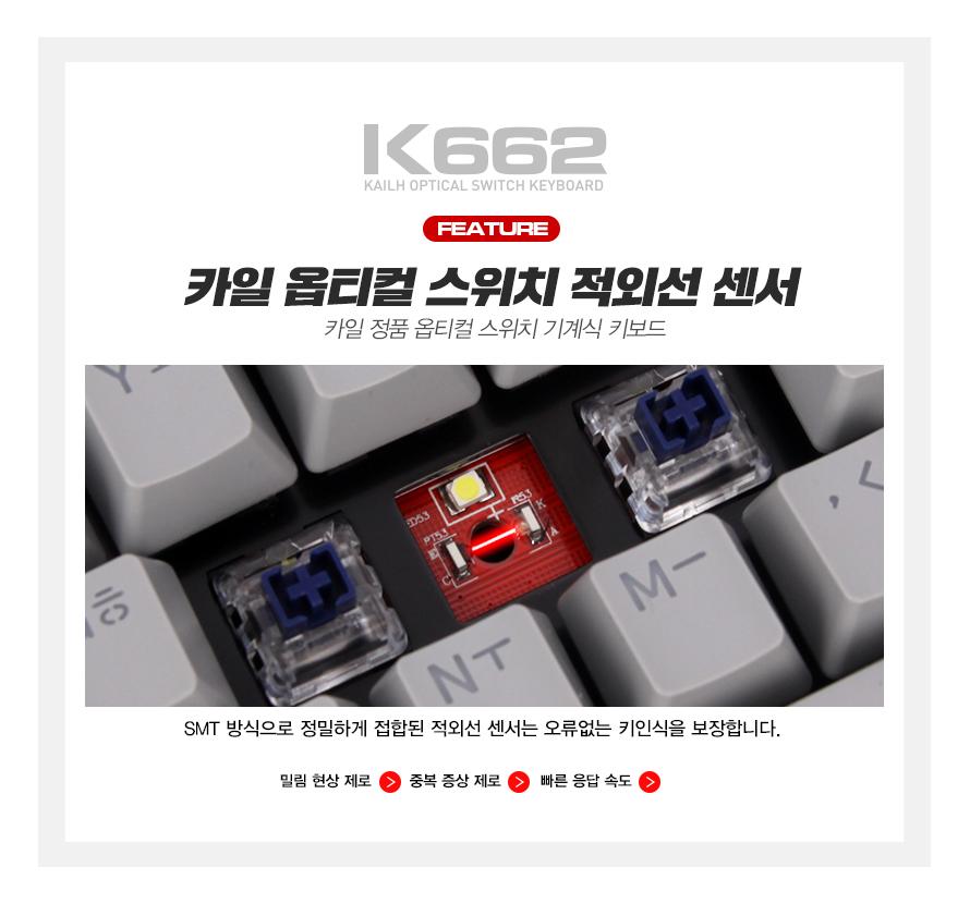 ABKO HACKER K662 카일 광축 완전방수 축교환 어반그레이(V2, 클릭)