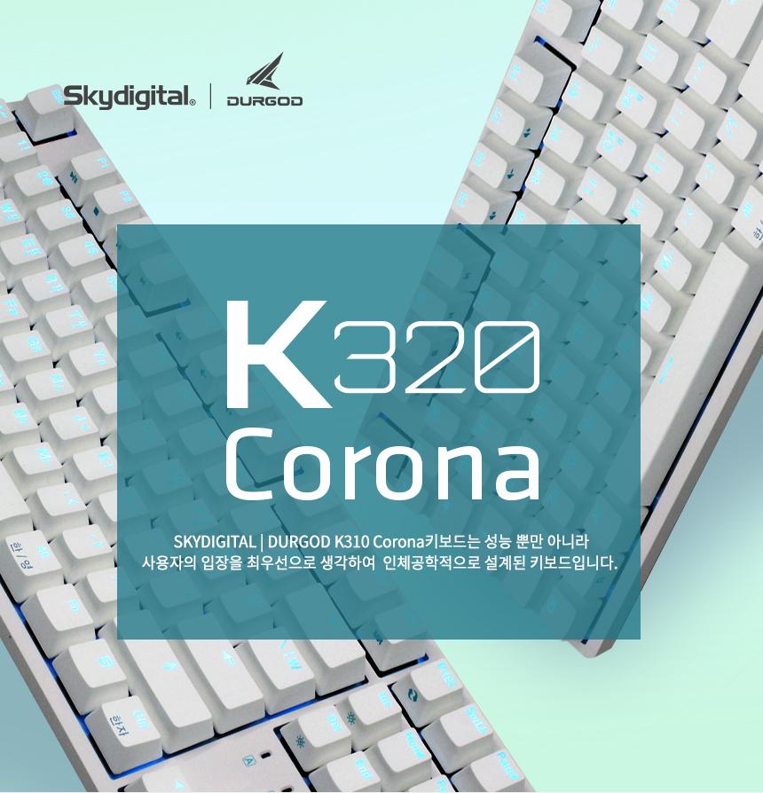 DURGOD  K320 Corona(화이트, 은축)