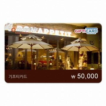 보나베띠 기프티카드(5만원)