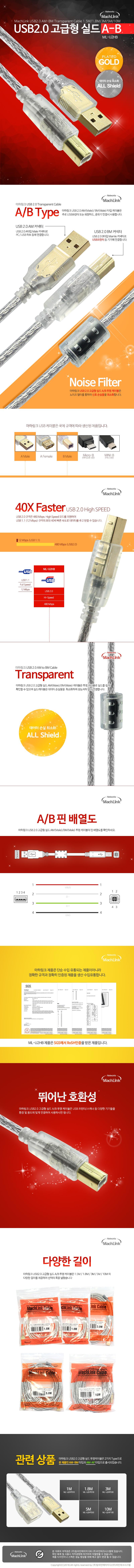 마하링크  USB2.0 Type B 고급형 실드 케이블 (ML-U2HB)(10m)