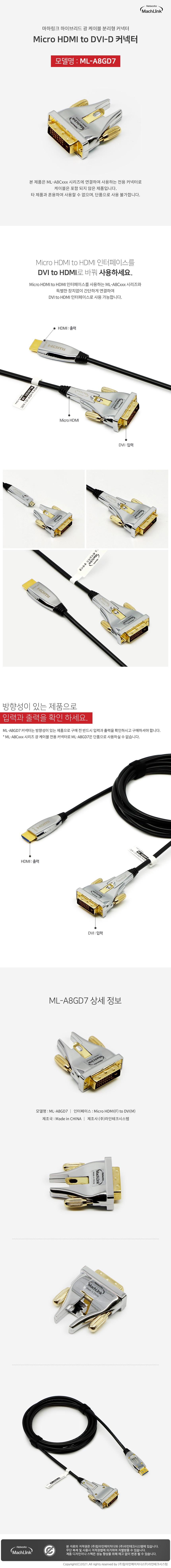 마하링크 ML-A8GD7 Micro HDMI to DVI-D 커넥터 젠더