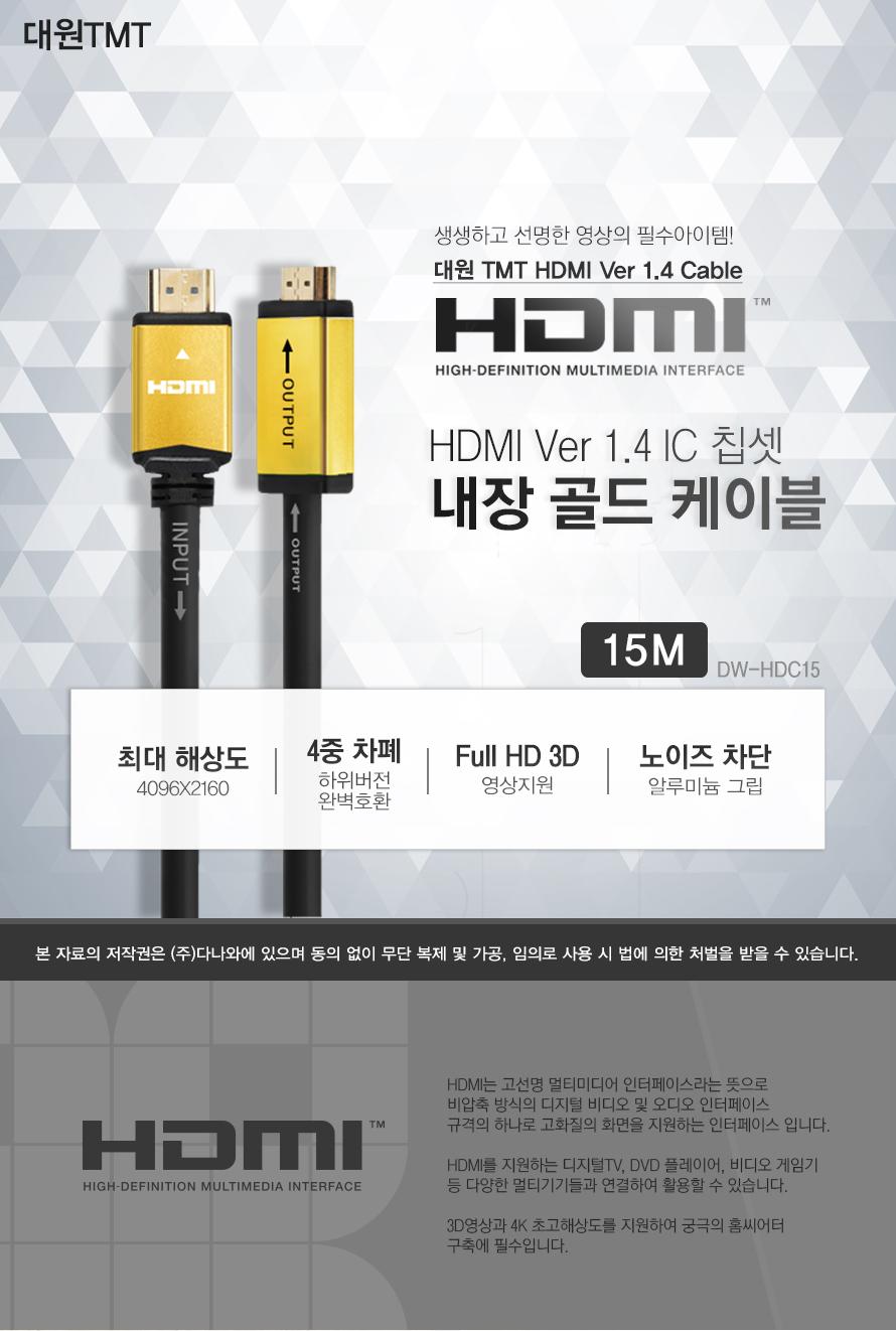생생하고 선명한 영상의 필수아이템 대원TMT HDMI Ver 1.4 IC 칩셋 내장 골드 케이블 (15m, DW-HDC15)