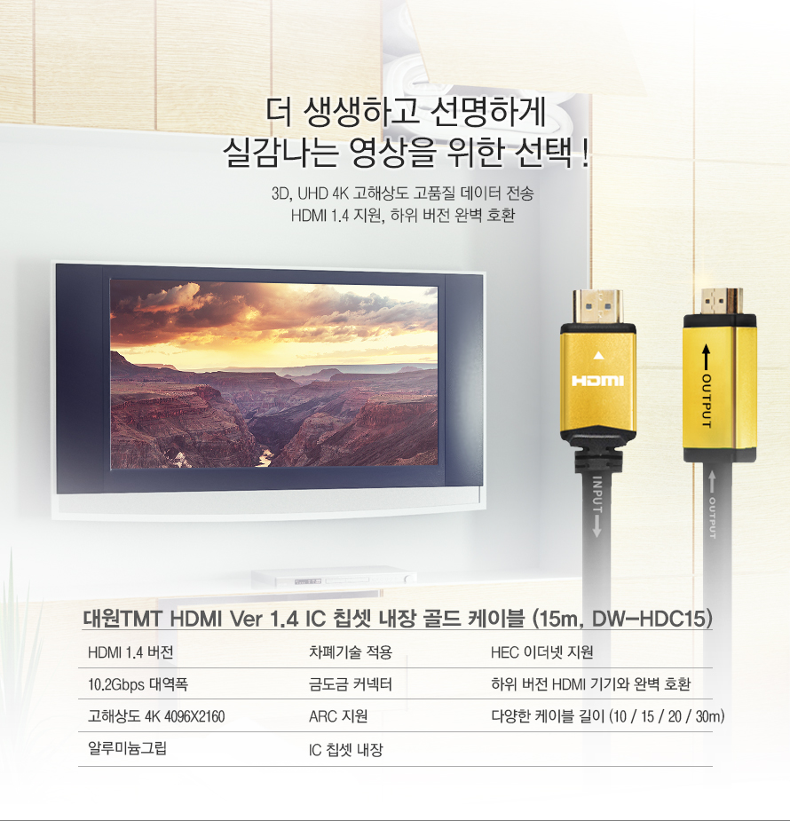 3D, UHD 4K 고해상도 고품질 데이터 전송 HDMI 1.4 지원, 하위 버전 완벽 호환