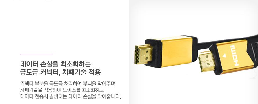 금도금 커넥터, 차폐기술 적용
