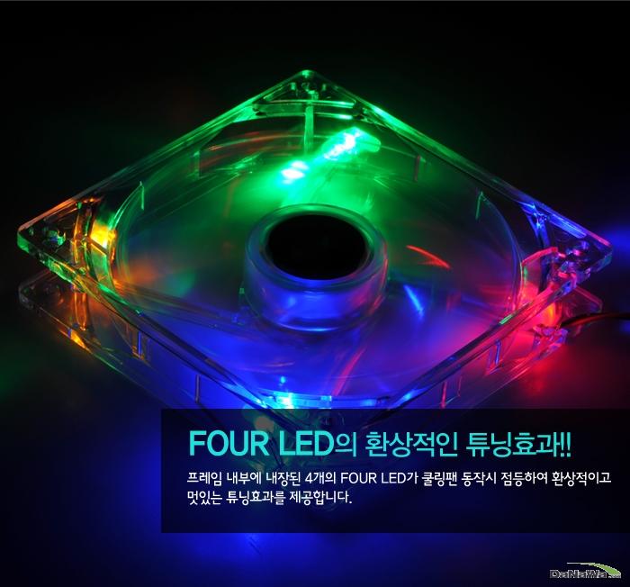 쿨러텍 CT-12025 FOUR LED 튜닝 효과 이미지