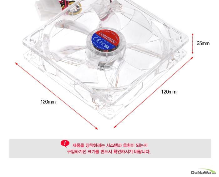 쿨러텍 CT-12025 FOUR LED 제품 사이즈