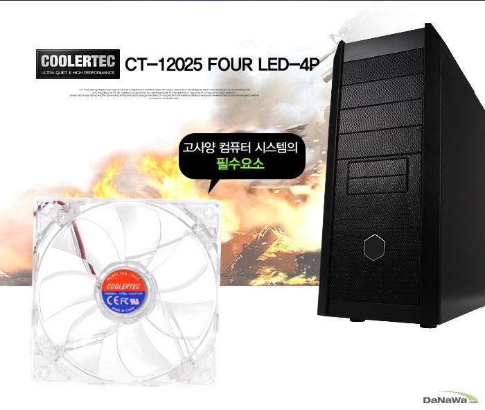 쿨러텍 CT-12025 FOUR LED 홍보 디자인