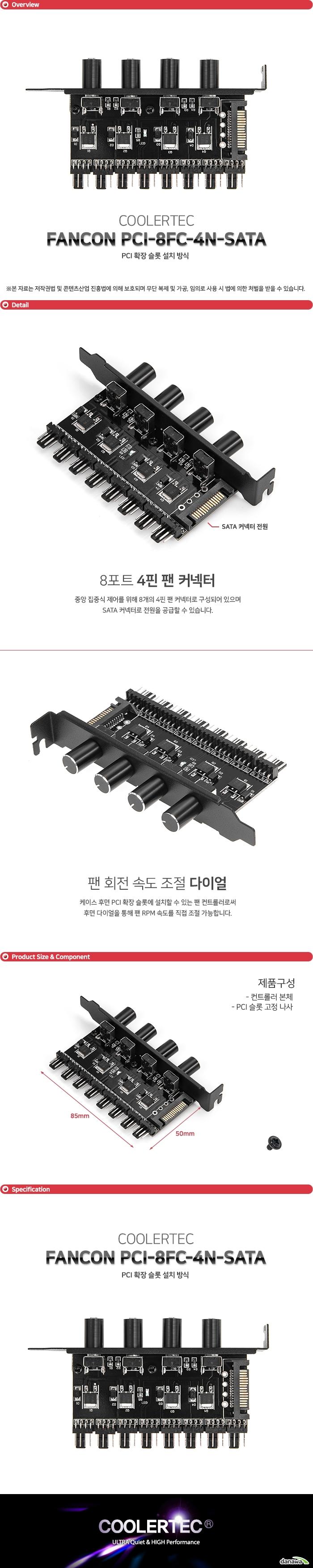 COOLERTEC FANCON PCI-8FC-4N-SATA