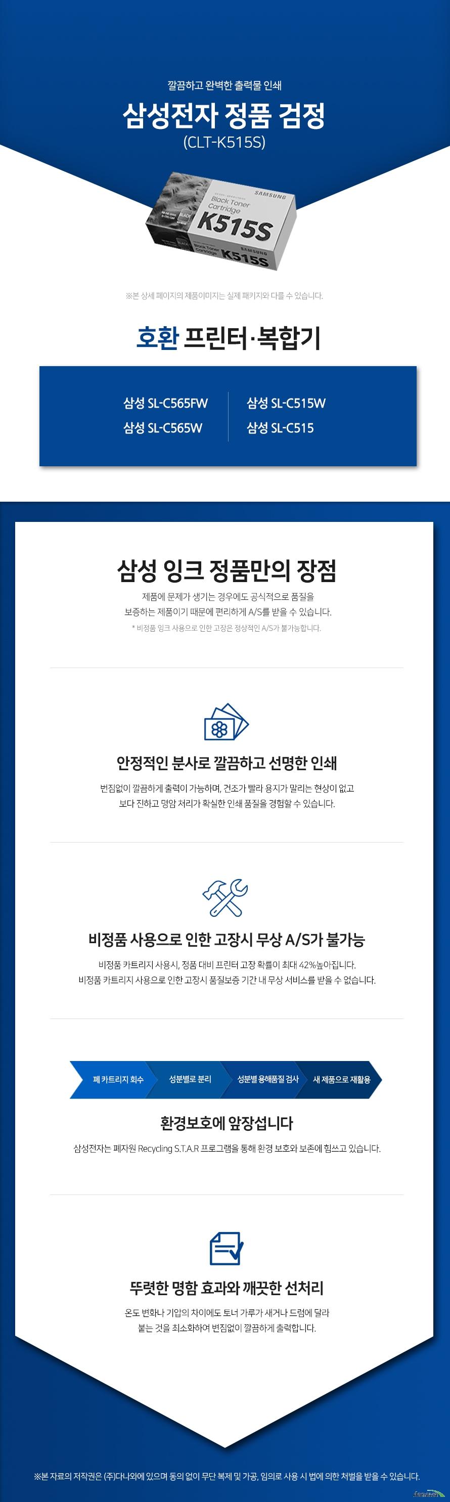 삼성전자 정품 CLT-K515S 검정