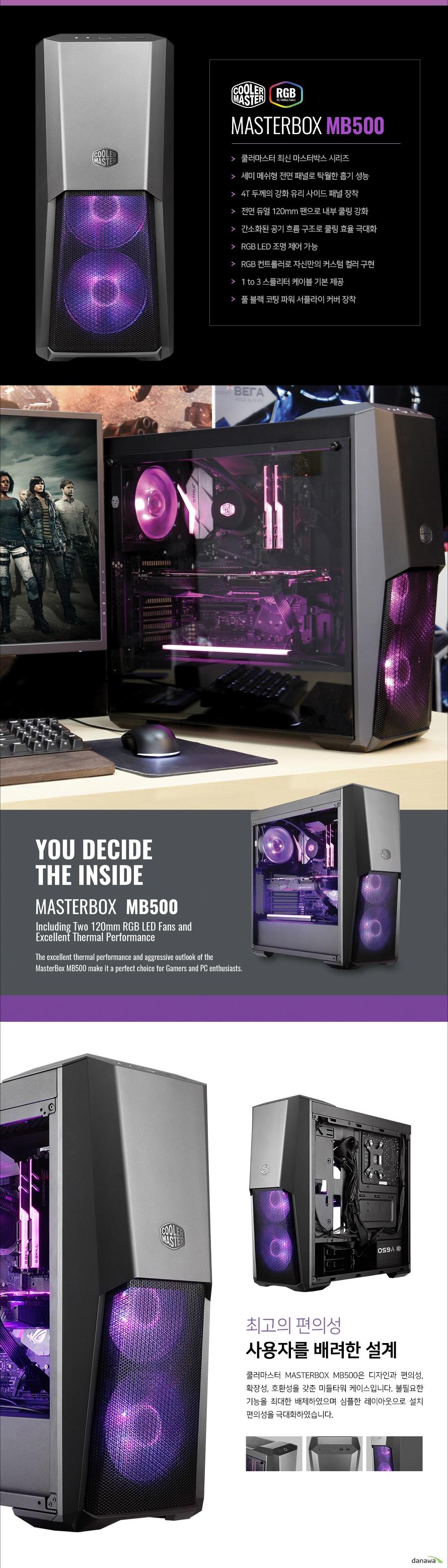 쿨러마스터 MasterBox MB500 강화유리